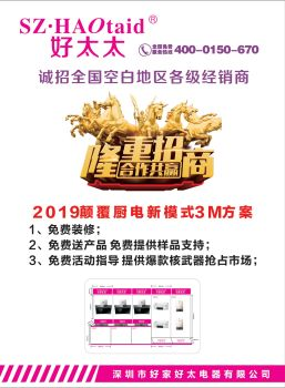 2019好太太產品圖冊