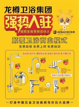 龙樽卫浴2019年产品手册