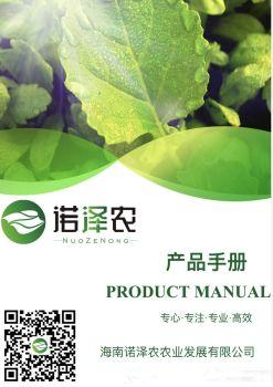 2020年诺泽农产品手册 电子书制作软件