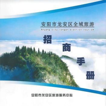 安阳市龙安区善应镇生态文明旅游项目招商手册2021年