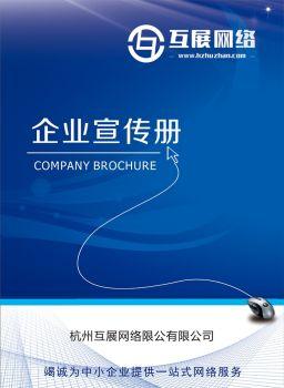 杭州互展网络宣传册