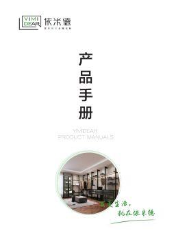 依米德定制家具-产品手册