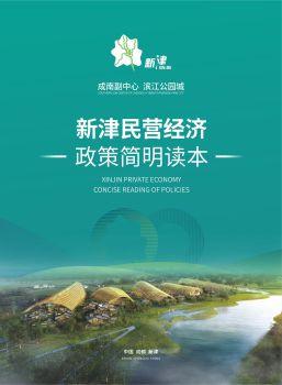 新津民营经济政策简明读本电子宣传册