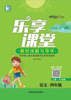乐享课堂 RJB 语文4年级-上册 电子书制作软件