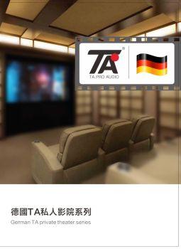 德国TA私人影院定制电子画册