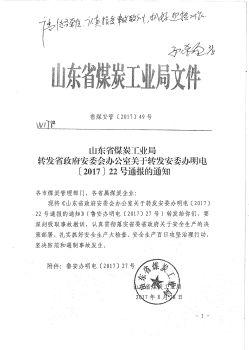 W178 山东省煤炭局转发省政府安委会办公室关于转发安委办明电22号通报的通知宣传画册
