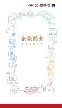 工银安盛人寿企业简介,在线电子杂志,期刊,报刊