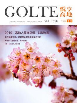 悦享高地 第九期,电子画册期刊阅读发布