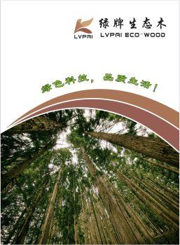 生态木画册