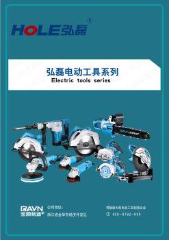 弘磊品牌产品样册,翻页电子画册刊物阅读发布