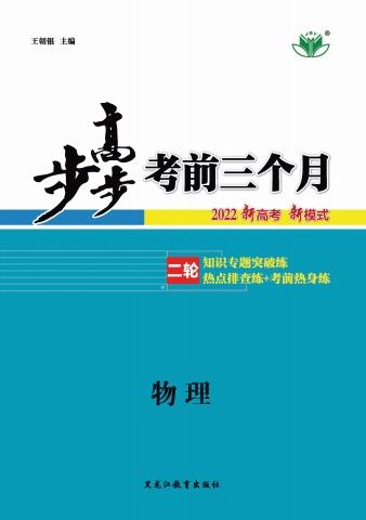 物理(苏京)--考前三个月电子画册
