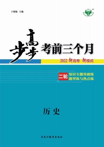 历史(冀粤湘)--考前三个月电子画册