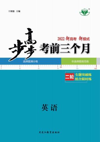 英语(浙京)--考前三个月电子画册