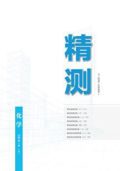 精测--化学人教版必修第一册(鲁琼苏) 电子书制作软件