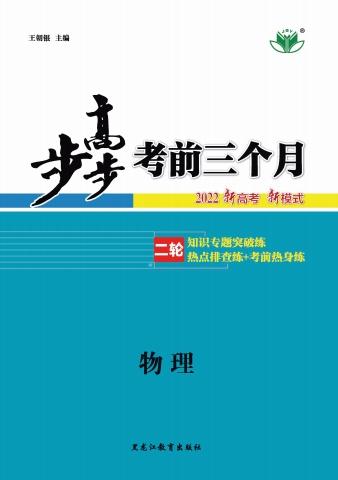 物理(津鲁琼辽鄂粤渝冀)--考前三个月电子画册