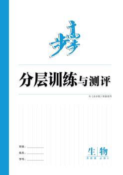 2020秋--生物苏教版必修3-活页 电子书制作软件