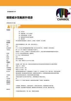 3601 水性氟碳外墙漆电子宣传册