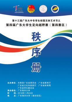 第四届广东大学生定向越野赛(第四赛区)秩序册电子书