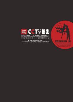 2016第十二届中国(上海)国际电梯及楼梯产业展览会邀请函宣传画册