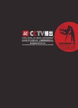 2016第十二届中国(上海)国际涂料、原材料及设备展览会 邀请函电子画册
