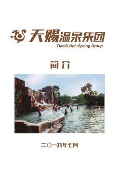 重庆天赐温泉(集团)介绍,在线电子相册,杂志阅读发布