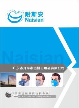 耐斯安产品手册,3D翻页电子画册阅读发布平台
