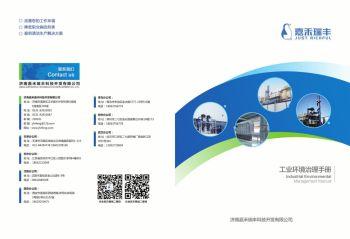 济南嘉禾瑞丰工业环境治理手册0
