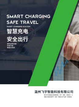 温州飞宇智能充电桩画册,3D电子期刊报刊阅读发布
