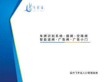 温州飞宇出入口管理画册
