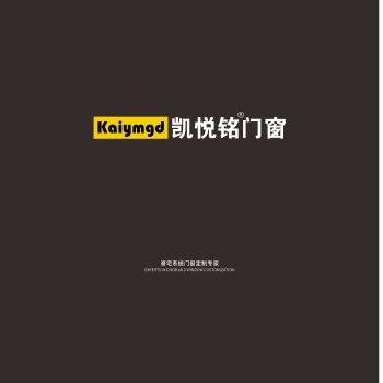 凯悦铭门窗电子画册