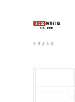 3D金智能门窗电子画册