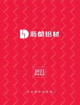 沥都铝材-2021电子书