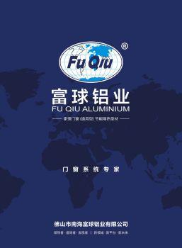 富球铝业2019(二版)宣传画册