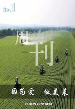 北京區域倉儲部周刊第1期,在線數字出版平臺