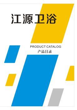 江源卫浴电子图册 电子书制作平台