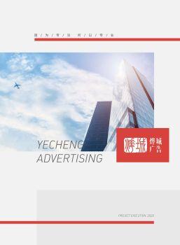 燁城廣告畫冊