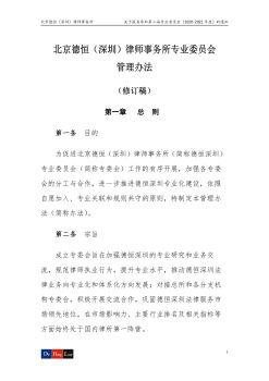 德恒深圳专委会管理办法(2018年7月8日合伙人会议审议通过)电子画册