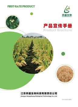 2021邦盛生物科技产品宣传手册
