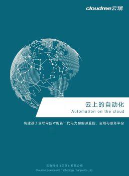 宣傳冊,3D電子期刊報刊閱讀發布