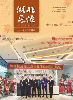 湖北惠恒第40期,互動期刊,在線畫冊閱讀發布