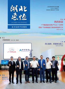湖北惠恒第42期,互动期刊,在线画册阅读发布