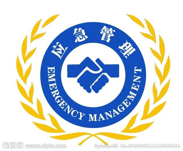 《平涼應急管理》編委 電子書制作軟件
