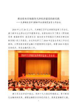 推动资本市场服务天津经济建设的新实践——天津辖区召开2018年证券期货监管工作会议宣传画册