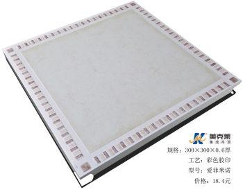 美克莱300×300铝扣板电子杂志