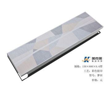 美克莱铝扣板电子宣传册