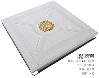 美克莱450×450铝扣板电子书