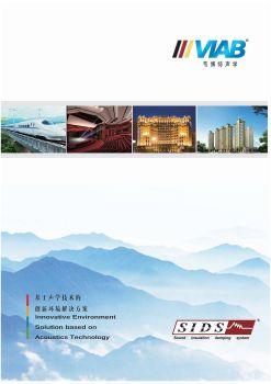 韦博特VIAB宣传册 电子杂志制作平台