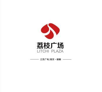 荔枝广场 招商手册横版