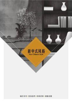 新中式风格电子画册