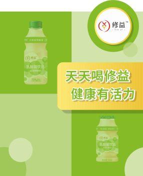 修益乳酸菌品牌手册